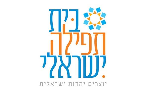 מסיבת החמץ של בית תפילה ישראלי